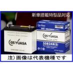 GS YUASA [ジーエスユアサ] バッテリー ロードスター専用 NA6CE/NB6C/NA8C/NB8C [HJ-A24L(S)]
