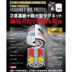 PIAA ピア ツインパワーマグネットオイルフィルター Z6-M