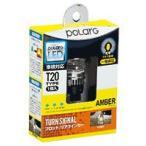 POLARG  ポラーグ   T20 LED アンバー 車検対応  T20A P2861A
