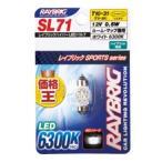RAYBRIG レイブリック LEDバルブ ルームランプ・マップランプ T10×31、T8×29 SL71