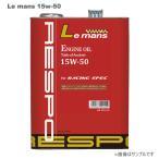 RESPO(レスポ) エンジンオイル LEMANS 15W-50 20L