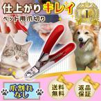 ペット用 爪切り ペット つめ切り 犬 猫 ギロチンタイプ ネイル トリマー