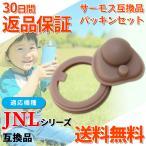 サーモス 互換品 JNL パッキンセット (フタパッキン・せんパッキン各1個)