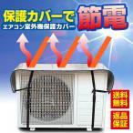 エアコン室外機カバー 室外機 カバー 電気代 節約 太陽光 アルミ製 直射日光 冷房 クーラー