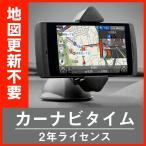 【お得】カーナビ タイム2年ライセンス Android iPhone iPad タブレット対応 渋滞情報対応 地図自動更新 ポータブルナビ NAVITIME ドラレコ、CarPlayに対応!