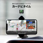 【お得】カーナビ タイム365日ライセンス Android iPhone iPad タブレット対応 渋滞情報対応 地図自動更新 ポータブルナビ NAVITIME