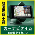 カーナビ タイム180日ライセンス Android iPhone iPad タブレット対応 渋滞情報対応 地図自動更新 ポータブルナビ NAVITIME ドラレコ、CarPlayに対応!