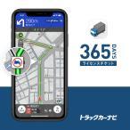 【お得】トラック カーナビ ポータブル  最新地図 自動更新 Android iPhone iPad タブレット VICS渋滞情報 365日ライセンス ナビタイム