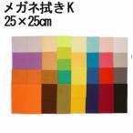 マイクロファイバー システムクロス メガネ拭き K 25×25cm 超極細繊維 クロス ふきん 布 ケース 眼鏡 レンズ クリーナー 指油 油 汚れ スマホ 携帯