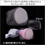 美容雑貨 美容機器 YSパーク シルバー&チタンメタルメッシュ ディフューザー ブラックS