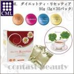 CML 健康食品 ダイエットティ・リセッティア 90g (3g×30パック)