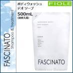 フィヨーレ ファシナート ボディソープ 500ml 詰替え用 フィオーレ