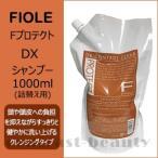 フィヨーレ Fプロテクト シャンプー DX 1000ml リフィル