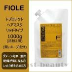 フィヨーレ Fプロテクトヘアマスク リッチ レフィル 1000g