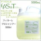 フィヨーレ プロシャンプー 5000ml ヘアサロン専売品 業務用 美容室