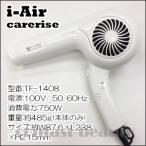 【x4個セット】 GMJ ドライヤー アイエアー ケアライズ ドライヤー TF-1408