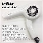 【x5個セット】 GMJ ドライヤー アイエアー ケアライズ ドライヤー TF-1408