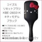コイズミ リセットブラシ KBE-2833-K キティモデル ブラック【ビックカメラグループオリジナル】