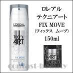 ロレアル テクニアート FIX MOVE (フィックスムーブ) 150ml 容器入り