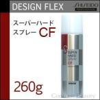 資生堂 デザインフレックス スーパーハードスプレーCF 260g