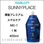 「x2個セット」 サニープレイス 輝髪プレミアム メデルケア MC-1 1剤 400ml