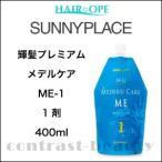 「x5個セット」 サニープレイス 輝髪プレミアム メデルケア ME-1 1剤 400ml
