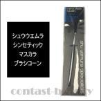 「x3個セット」 シュウウエムラ シンセティック マスカラー コーン Synthetic Mascara Corn マスカラ ブラシ 【アイ ブラシ】