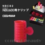 美容雑貨3 カーラー NBU600用クリップ NBC82