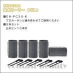 美容雑貨3 カーラー プロカールン 大大カーラー 30mm EH9034H