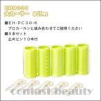 美容雑貨3 カーラー プロカールン 大カーラー 25mm EH9036G