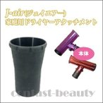 美容雑貨3 小物 J-air ジェイエアー 家庭用ドライヤーアタッチメント