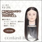 「x4個セット」 美容雑貨3 小物 ユーカリ YJ-21L 人毛100% 美容師 練習 マネキン