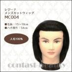 【x4個セット】 美容雑貨3 ヘア小物 レジーナ メンズカットウィッグ MC-004 人毛100%