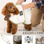 マイクロファイバー・タオル(ポケット付き) マイクロファイバー ケープ タオル ポケット付き ペット ペット用品 犬 いぬ 小型犬 大型犬 イヌ