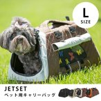 キャリーバッグ 犬 猫 JET SET BAG ジェットセットバッグ(Lサイズ) 猫用キャリーバッグ キャリー キャリーケース ねこ用 ネコ用