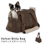 Velvet Bitty Bag ベルベッド ビティーバッグ 猫用 犬用 キャリーケース ねこ用 キャリーバッグ ネコ用