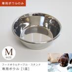 ボウルのみ 猫 犬 餌入れ 餌皿 犬餌入れ 猫餌入れ ステンレス フードボウルテーブル・スタンド専用ボウル M 1皿