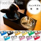 フレンチブル専用 フードボウルテーブル[2皿]/犬 犬用 おしゃれ 餌入れ 餌台 エサ入れ エサ台 食器台 おしゃれ餌入れ