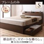 シングル ベッドフレーム(フレームのみ) 棚・コンセント付き /おしゃれ シンプル デザイナーズ 人気 おすすめ ナチュラル アンティーク モダン ワンルーム