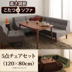 ダイニング5点チェアセット ソファ+テーブル(120×80cm) /ダイニングソファ ソファ ローソファ こたつ ソファ シンプルデザイン ダイニン