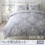 ダブル ベッドカバー3点セット/シンプル かわいい 寝具 ベッド カバー ブルーグレー バニラベージュ ピローケース ボックスシーツ 掛け布団カ
