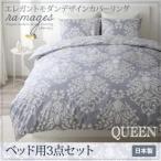 クイーン ベッドカバー3点セット/シンプル かわいい 寝具 ベッド カバー ブルーグレー バニラベージュ ピローケース ボックスシーツ 掛け布団