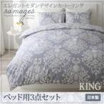 キング ベッドカバー3点セット/シンプル かわいい 寝具 ベッド カバー ブルーグレー バニラベージュ ピローケース ボックスシーツ 掛け布団カ