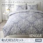 シングル 布団カバー3点セット 和式用/シンプル シンプルカラー かわいい 寝具 ベッド カバー ブルーグレー バニラベージュ ピローケース
