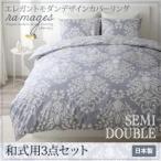 セミダブル 布団カバー3点セット 和式用/シンプル シンプルカラー かわいい 寝具 ベッド カバー ブルーグレー バニラベージュ ピローケース