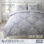 ダブル 布団カバー3点セット 和式用/シンプル シンプルカラー かわいい 寝具 ベッド カバー ブルーグレー バニラベージュ ピローケース