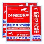 セキュリティーステッカー 防犯ステッカー (防水 耐光 内貼り版1式 通常版1式) 4ヵ国語対応  (ボックス型-赤) 防犯シール Co-Goods