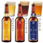 KIXBEER 3種6本セット【ペールエール、アンバーエール、ヴァイツェン】お中元 プレゼント 地ビールセット 飲み比べ ギフト