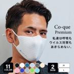 「94%の人が呼吸しやすいと回答。洗えるマスク 抗菌 防臭 「河野大臣国会着用」おしゃれ 超快適 呼吸 co-que(コキュウ) 超立体3D 男女兼用」の画像