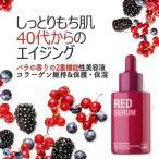 韓国コスメ スキンケア ビタミン 美容液 美白美容液 SKIN&LAB レッドセラム (シミ そばかす くすみ シミ取り化粧品 エイジングケア シワ)